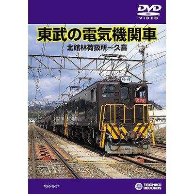 画像1: 東武の電気機関車 北館林荷扱所〜久喜 【DVD】※販売を終了しました。