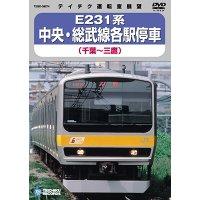 再生産未定品切れ中です。E231系 中央・総武線各駅停車 千葉-三鷹 【DVD】