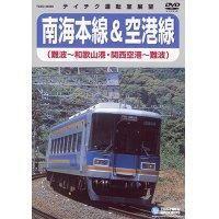 南海本線&空港線 難波-和歌山港/関西空港-難波【DVD】