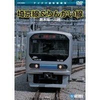 埼京線&りんかい線 新木場-川越 【DVD】 ※販売を終了しました。