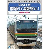 E231系 湘南新宿ライン特別快速 vol.1 高崎-新宿【DVD】