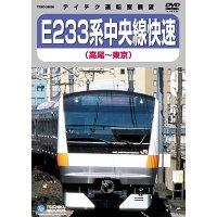 E233系中央線快速 高尾-東京【DVD】