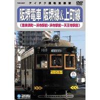 阪堺電車 阪堺線&上町線 恵美須町-浜寺駅前-天王寺駅前【DVD】※販売を終了しました。