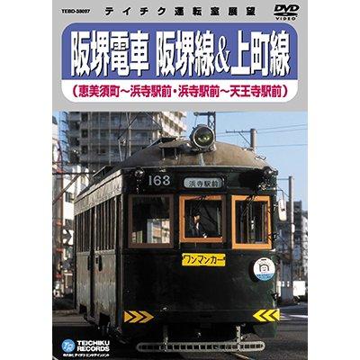 画像1: 阪堺電車 阪堺線&上町線 恵美須町-浜寺駅前-天王寺駅前【DVD】※販売を終了しました。