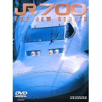 JR700 THE NEW SERIES 新下関〜広島【DVD】
