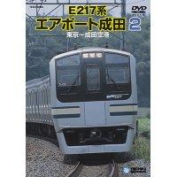 E217系エアポート成田2 東京ー成田空港 【DVD】