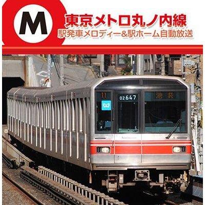 画像1: 東京メトロ丸ノ内線 駅発車メロディー&駅ホーム自動放送 【CD】