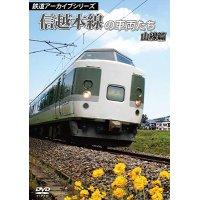 鉄道アーカイブシリーズ 信越本線の車両たち 山線篇 【DVD】