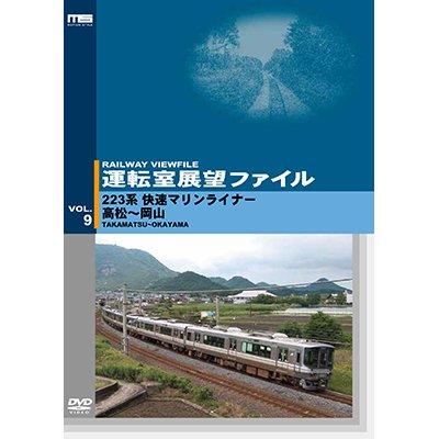 画像1: 運転室展望ファイルVOL.9 223系 快速マリンライナー 高松~岡山 【DVD】
