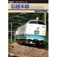 鉄道アーカイブシリーズ 信越本線の車両たち 新潟平野篇 【DVD】