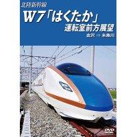 北陸新幹線W7「はくたか」運転室前方展望 金沢→糸魚川 【DVD】