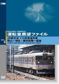 運転室展望ファイルVOL.8 JR西日本 115系普通列車 岡山~相生/播州赤穂~姫路 【DVD】