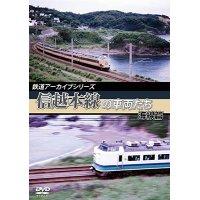 鉄道アーカイブシリーズ 信越本線の車両たち 海線篇 【DVD】