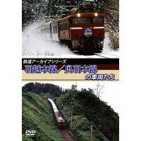 鉄道アーカイブシリーズ 羽越本線/奥羽本線の車両たち 【DVD】