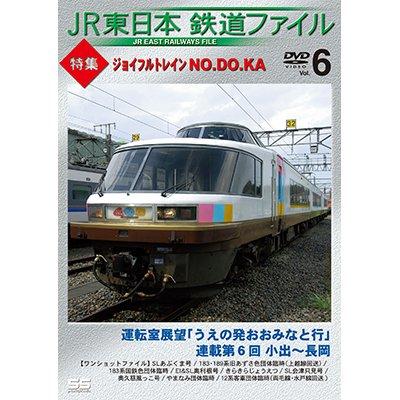 画像1: JR東日本鉄道ファイル Vol.6 特集:ジョイフルトレイン NO.DO.KA 【DVD】