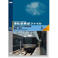 運転室展望ファイルVOL.1&2 JR西日本 223系新快速 姫路~長浜 (2枚組) 【DVD】