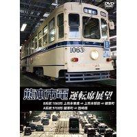 熊本市電運転席展望 【DVD】