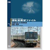 運転室展望ファイルVOL.5 JR西日本 223系新快速 京都~敦賀 【DVD】