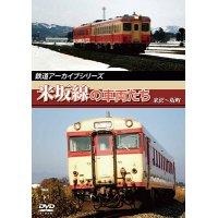 鉄道アーカイブシリーズ 米坂線の車両たち 【DVD】