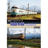 鉄道アーカイブシリーズ 羽越本線の車両たち 山形篇 【DVD】