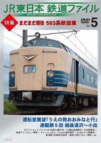 JR東日本鉄道ファイル Vol.5 特集:まだまだ現役 583系秋田車 【DVD】