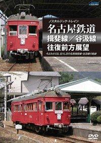 ノスタルジック・トレイン 名古屋鉄道 揖斐線/谷汲線往復前方展望 【DVD】