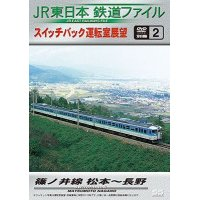JR東日本鉄道ファイル 別冊2 スイッチバック運転室展望 篠ノ井線 松本~長野【DVD】