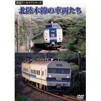 鉄道アーカイブシリーズ 北陸本線の車両たち 【DVD】