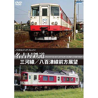 画像1: ノスタルジック・トレイン 名古屋鉄道 三河線/八百津線前方展望 【DVD】