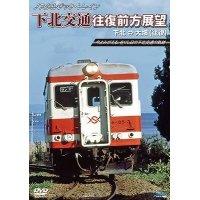 スタルジック・トレイン 下北交通往復前方展望 下北 ⇔ 大畑 (往復) 【DVD】