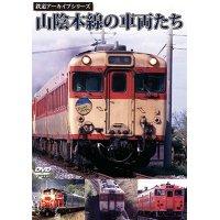 鉄道アーカイブシリーズ 山陰本線の車両たち【DVD】