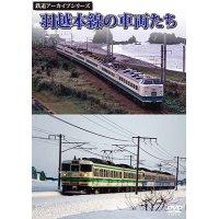鉄道アーカイブシリーズ 羽越本線の車両たち 【DVD】