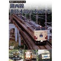 鉄道アーカイブシリーズ 湖西線・北陸本線の車両たち【DVD】