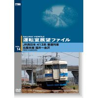 運転室展望ファイルVOL.14 JR西日本 413系普通列車 北陸本線 福井~金沢 【DVD】