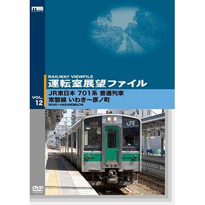 画像1: 運転室展望ファイルVOL.12 JR東日本 701系普通列車 常磐線 いわき~原ノ町 【DVD】