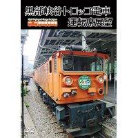 黒部峡谷トロッコ電車運転席展望 【DVD】