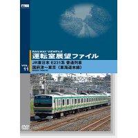 運転室展望ファイルVOL.11 JR東日本 E231系普通列車 国府津~東京 (東海道本線) 【DVD】