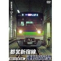 都営新宿線運転席展望 新宿⇔本八幡(往復) 【DVD】