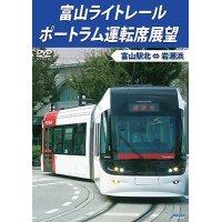 富山ライトレール ポートラム運転席展望 富山駅北 ⇔ 岩瀬浜 【DVD】