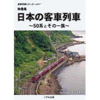 客車列車シリーズ 映像集 日本の客車列車〜50系とその一族〜 【DVD】
