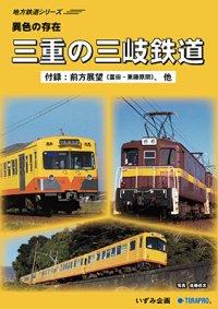 地方鉄道シリーズ 異色の存在 三重の三岐鉄道 【DVD】