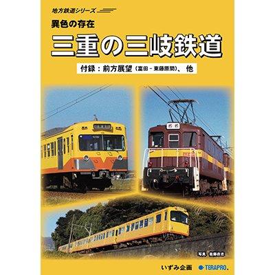 画像1: 地方鉄道シリーズ 異色の存在 三重の三岐鉄道 【DVD】