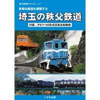 地方鉄道シリーズ 多様な輸送を展開する 埼玉の秩父鉄道 【DVD】