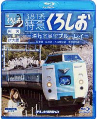 381系特急くろしお 新宮ー新大阪  運転室展望ブルーレイ【BD】