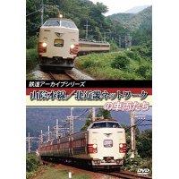 鉄道アーカイブシリーズ 山陰本線/北近畿ネットワークの車両たち 【DVD】