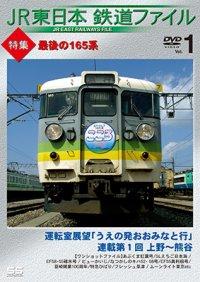 JR東日本鉄道ファイル  Vol.1 特集:最後の165系 運転室展望「うえの発おおみなと行」連載第1回 上野~熊谷/ワンショットファイル【DVD】