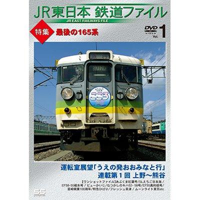画像1: JR東日本鉄道ファイル  Vol.1 特集:最後の165系 運転室展望「うえの発おおみなと行」連載第1回 上野~熊谷/ワンショットファイル【DVD】