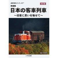 客車列車シリーズ 映像集 日本の客車列車〜旧客に思いを馳せて〜 【DVD】