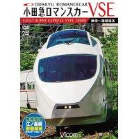 小田急ロマンスカーVSE&江ノ島線 【DVD】