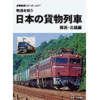 貨物鉄道シリーズ 物流を担う 日本の貨物列車 関西・北越編 【DVD】